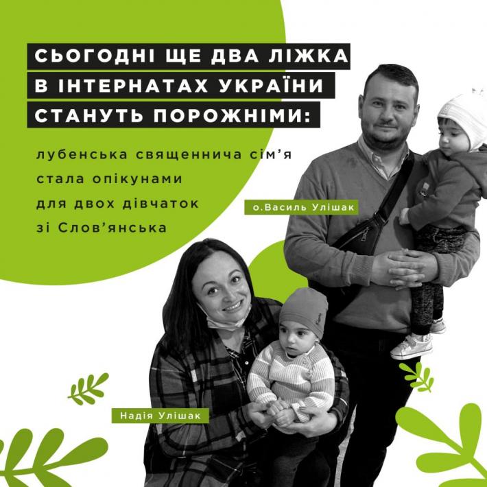 Лубенська священнича сім'я стала опікунами для двох дівчаток із Слов'янська