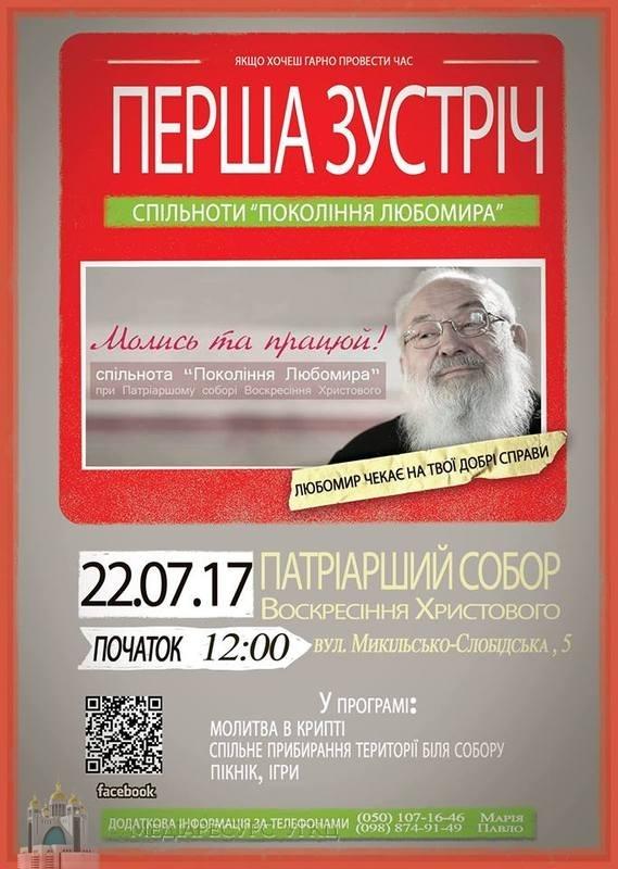 Молодь Київської архиєпархії ініціює створення спільноти «Покоління Любомира»