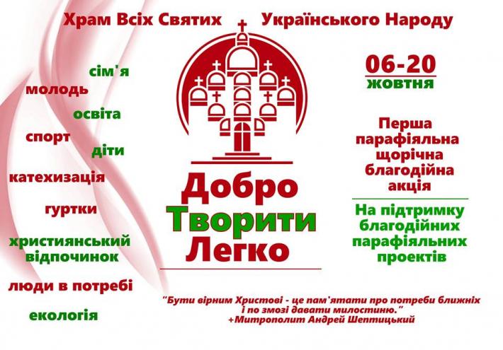 У львівському храмі Всіх cвятих українського народу стартує благочинна акція на підтримку потребуючих