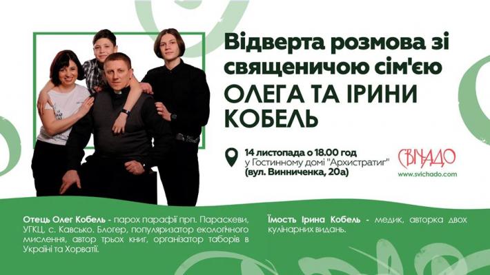 Львів'ян запрошують на «Відверту розмову зі священничою сім'єю Олега та Ірини Кобель»