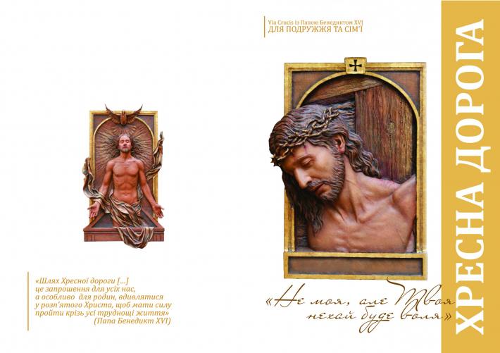 Інститут душпастирства подружжя і сім'ї святих Йоакима і Анни видав нову Хресну дорогу