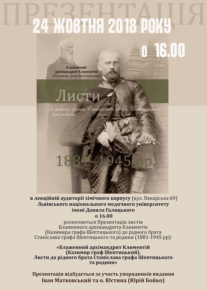 У Львові представлять листи Климентія Шептицького