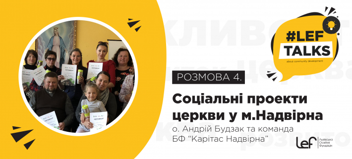 Соціальні проєкти Церкви в м. Надвірна