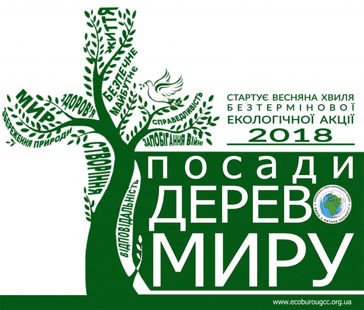 В Україні стартує чергова хвиля безтермінової екологічної акції «Посади дерево миру»