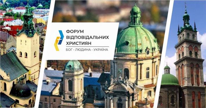 """У Львові відбудеться Форум відповідальних християн """"Бог-Людина-Україна"""""""