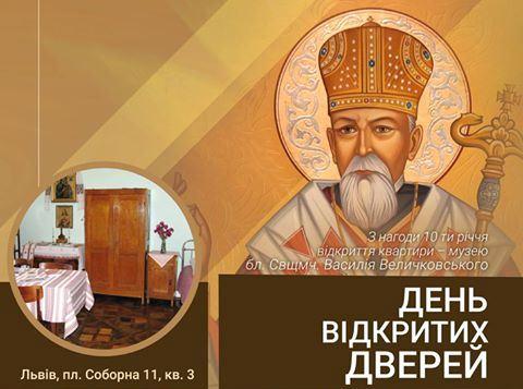 День відкритих дверей у квартирі-музеї блаженного священномученика Василя Величковського