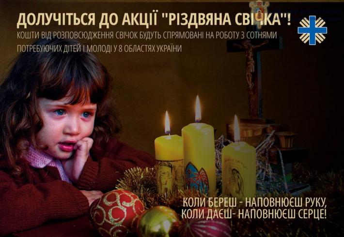 Благодійний фонд «Карітас-Київ» розпочав щорічну благодійну акцію «Різдвяна свічка»