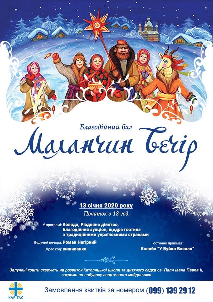 Коломиян уперше запрошують на благодійний бал «Маланчин вечір»