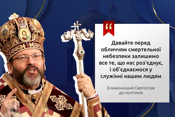 Глава УГКЦ звернувся до української влади: «Закликаю вас, оголосіть політичний карантин в Україні»