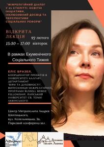 Львів'ян запрошують на відкриту лекцію про виклики міжрелігійного діалогу у XXI столітті