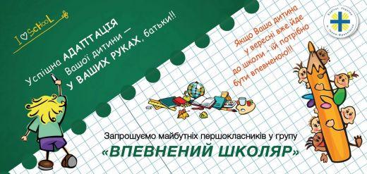 Івано-Франківський Карітас запрошує майбутніх першокласників на підготовку до школи