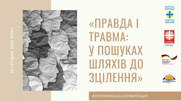 У Києві проведуть Всеукраїнську конференцію «Правда і травма: у пошуках шляхів до зцілення»