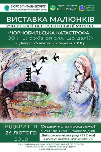 У Дніпрі виставлять чорнобильські малюнки дітей і студентів