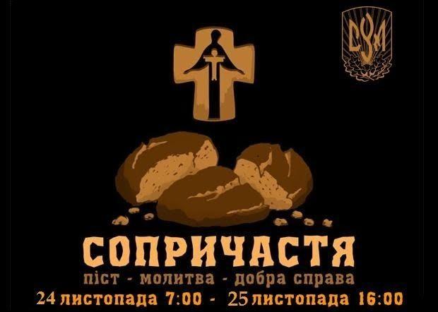 Спілка української молоді ініціює акцію «Сопричастя» з постраждалими в часи Голодомору