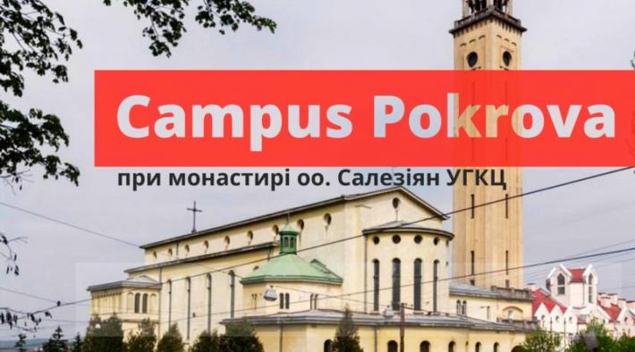 Салезіани у Львові пропонують CAMPUS для хлопців