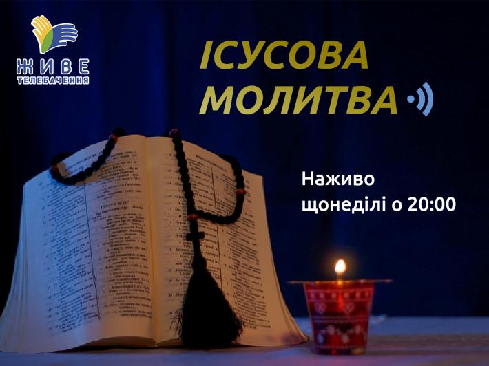 На «Живому телебаченні» започатковують «Ісусову молитву» онлайн
