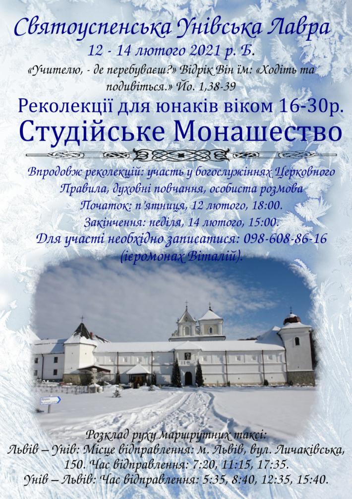 Студити запрошують на реколекції юнаків