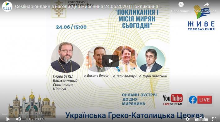 «Покликання мирянина – преобразити світ, в якому Господь покликав його до життя», - Глава УГКЦ під час онлайн-семінару з нагоди Дня мирянина