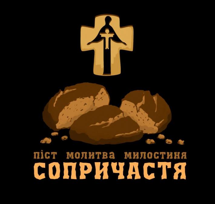 В Україні поведуть акцію «Сопричастя» до 87-х роковин Голодомору 1932-1933 рр.