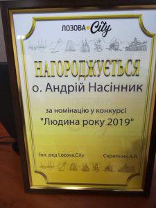 """Священник з міста Лозової Харківської області нагороджений відзнакою """"Людина року"""