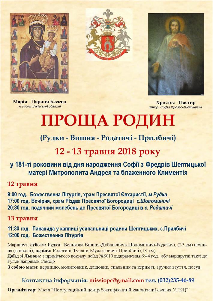 Львів'ян запрошують на прощу, щоб вшанувати родину Шептицьких