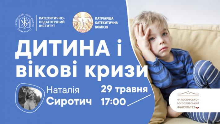 «Дитина і вікові кризи» – продовжуються вебінари із серії «Піднятися до рівня дитини: поради батькам і християнським педагогам»