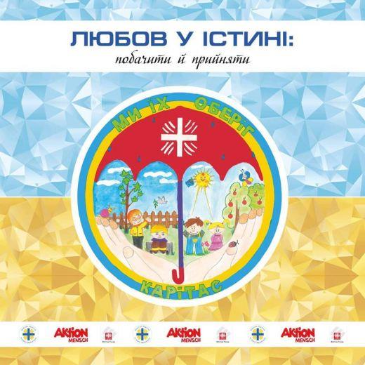 Франківський Карітас представив збірку «Любов у істині: побачити та прийняти»