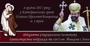 Блаженніший Святослав освятить Єпархіальний інститут душпастирства подружжя та сім'ї святих Йоакима і Анни в Стрию