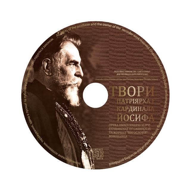 В Івано-Франківську презентуватимуть електронне видання творів патріарха Йосифа Сліпого