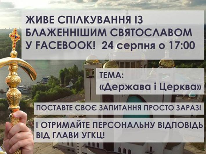 У День Незалежності дивіться першу в новому сезоні програму «Відкрита Церква» з Блаженнішим Святославом