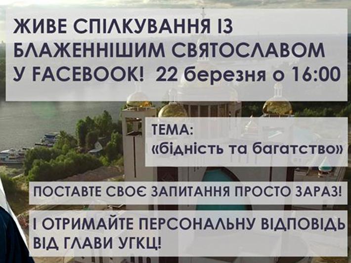 У березні «Відкрита Церква» з Блаженнішим Святославом буде про багатство і бідність