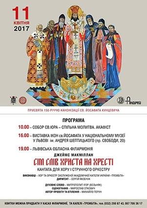 У Львівській архиєпархії вшановуватимуть 150-ту річницю канонізації святого Йосафата