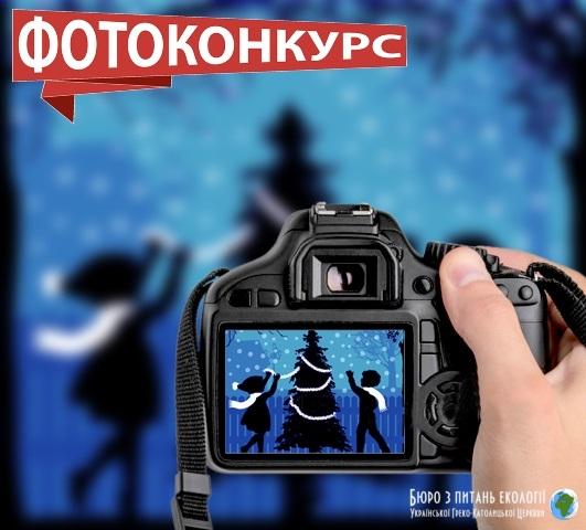 Екобюро УГКЦ запрошує взяти участь у фотоконкурсі «Різдвяне дерево крізь об'єктив віри»