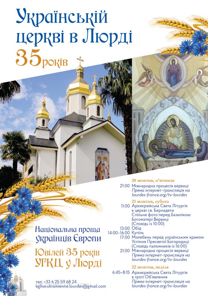 Відбудеться Національна проща українців Європи до Марійського санктуарію в Люрді
