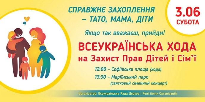 ВРЦіРО виступить із Відкритим зверненням на захист сім'ї та дітей