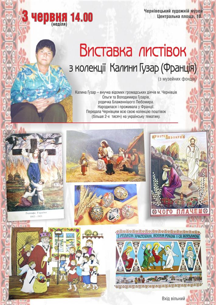 У Чернівецькому Художньому музеї відкриється виставка листівок з колекції Калини Гузар (Франція)