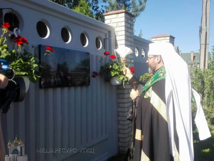 У Княжичах відкрили меморіальну дошку на честь Блаженнішого Любомира
