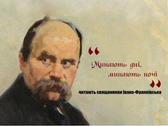 Священники Івано-Франківська по-особливому вшанували річницю від дня народження Тараса Шевченка