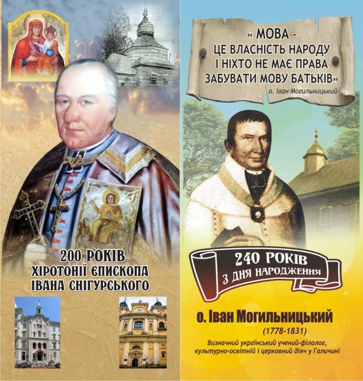 У Самборі відзначили ювілеї перемишльського єпископа Івана Снігурського та о. Івана Могильницького