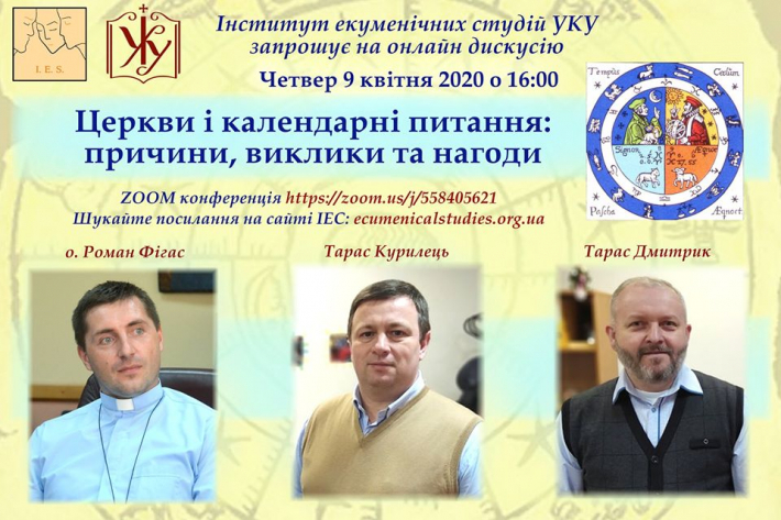 Сьогодні у Львові відбудеться онлайн-дискусія «Церква і календарні питання: причини, виклики та нагоди»