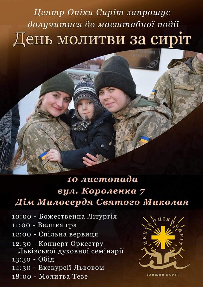 У Львові в Центрі опіки сиріт відбудуться заходи щодо Дня молитви за сиріт