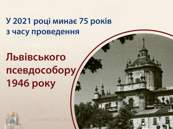 У 2021 році УГКЦ спогадуватиме події Львівського «собору», який розпочав процес її насильної ліквідації в СРСР, в 75-ту річницю його проведення