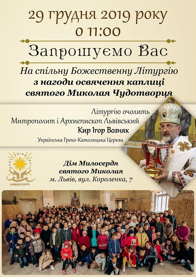 Львів'ян запрошують на богослужіння з нагоди освячення каплиці Святого Миколая Чудотворця в Домі милосердя