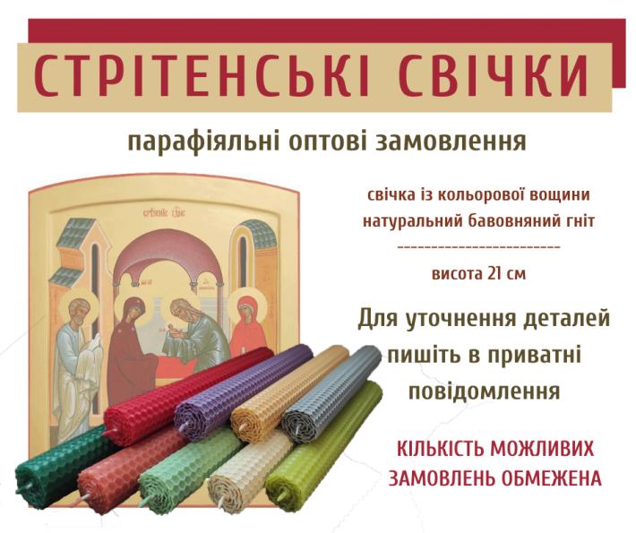 Сестри редемптористки запрошують придбати у них стрітенську свічку і стати меценатом їхньої місії