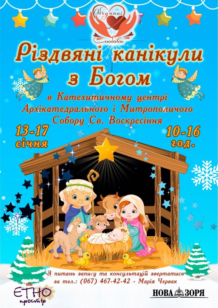 Різдвяні канікули з Богом для особливих дітей проходять в Івано-Франківську