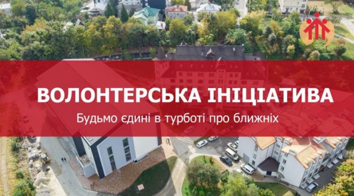Салезіани запрошують долучитися до волонтерської ініціативи щодо турботи про ближніх