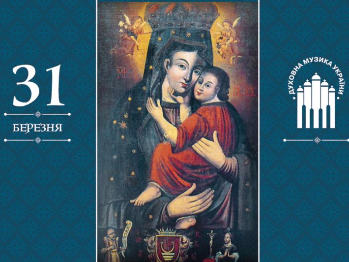 У Самборі відбудеться прем'єрне виконання Акафісту до Самбірської чудотворної ікони Божої Матері