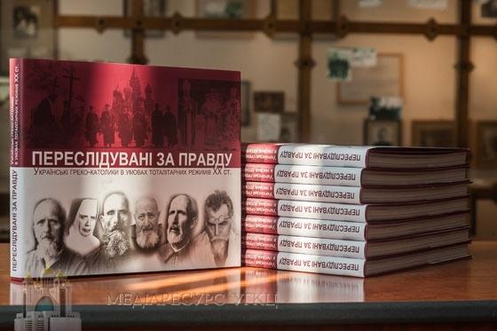 У рамках VII Книжкового арсеналу в м. Києві відбудеться презентація доповненого видання альбома «Переслідувані за Правду...»