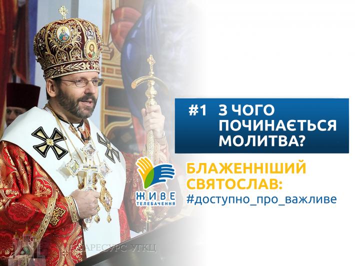 Блаженніший Святослав: #доступно_про_важливе | З чого починається молитва?