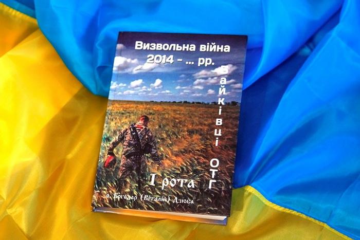 Військовий капелан презентував книгу «Визвольна війна 2014 -… 1 рота»
